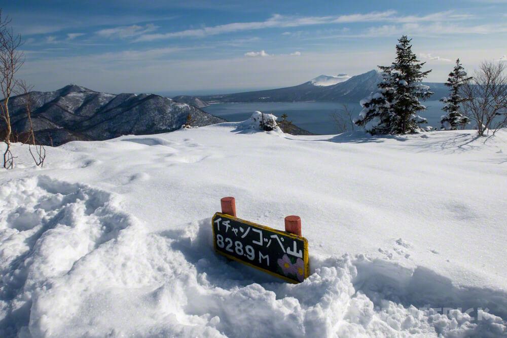 イチャンコッペ山 冬山 登山 北海道 支笏湖 山頂 標識