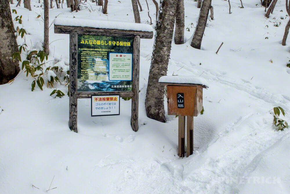 紋別岳 登山口 冬山 北海道 支笏湖 駐車場 スノーシュー