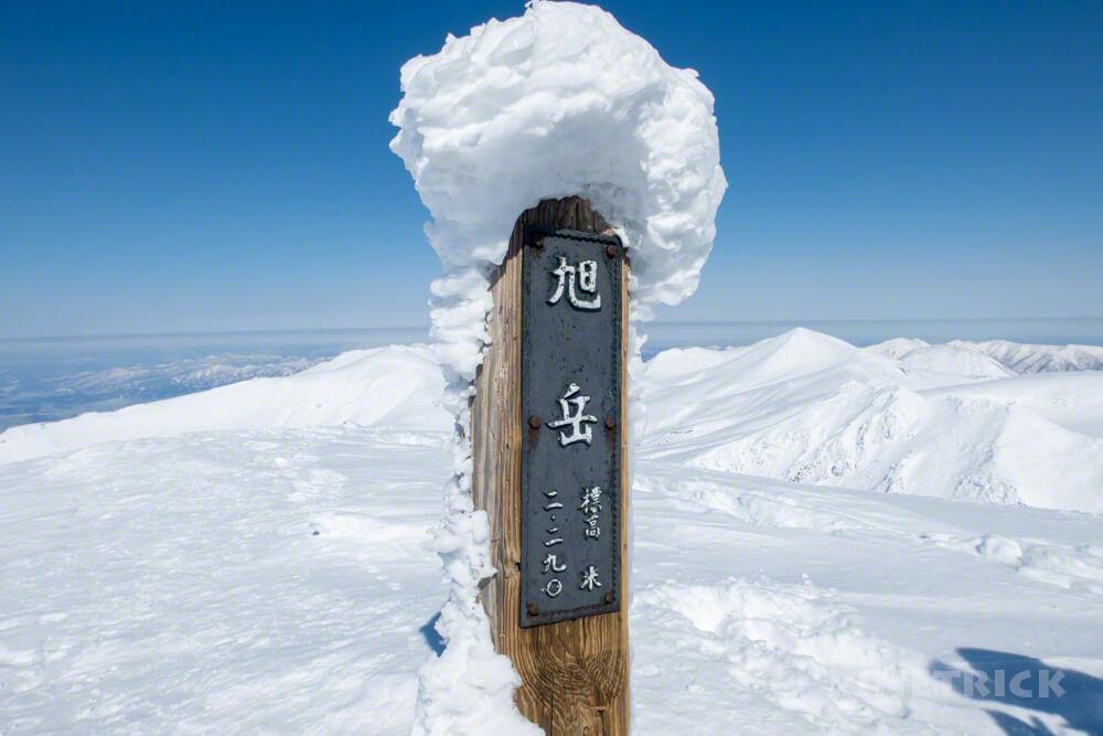 大雪山 旭岳 北海道 登山 冬山 山頂 スノーシュー