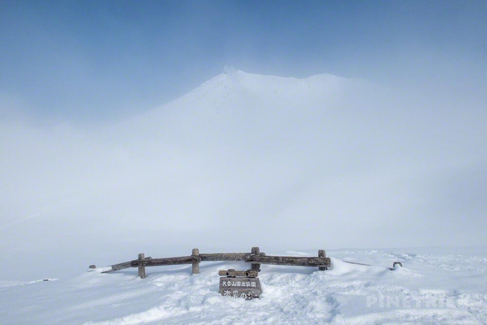 大雪山 旭岳 北海道 登山 冬山 姿見の池 山頂 スノーシュー