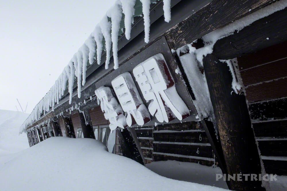 旭岳スキーコース ロープウェイ 姿見駅 つらら 北海道 冬山 スノーボーダー 休憩