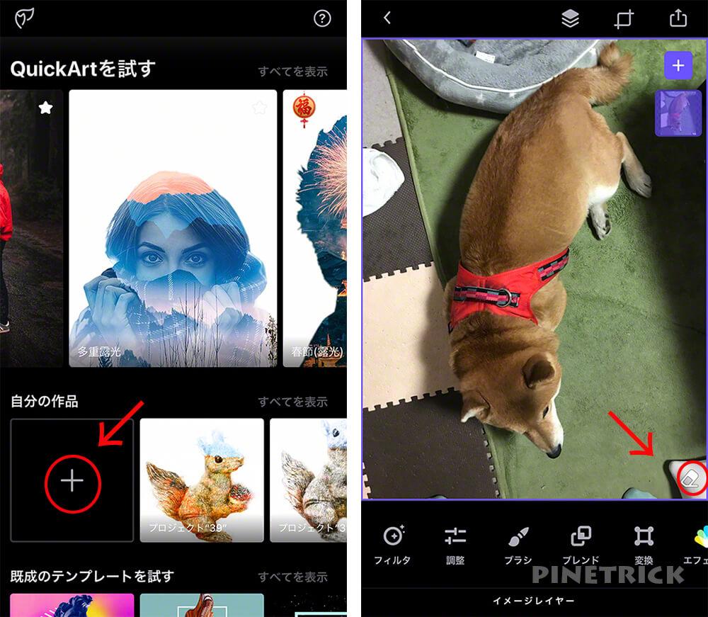 写真加工アプリ スマホ Enlight Photofox  2重合成 多重露光 レイヤー オーバーレイ