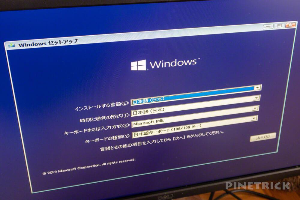 Dell xps8700 ssd換装 wd 1tb usb インストールメディア boot f12 bios クリーンインストール