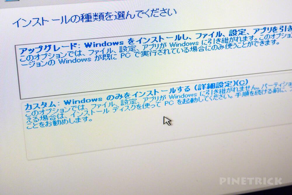 Dell xps8700 ssd換装 wd 1tb usb インストールメディア boot f12 bios クリーンインストール ライセンス認証 win10 カスタム