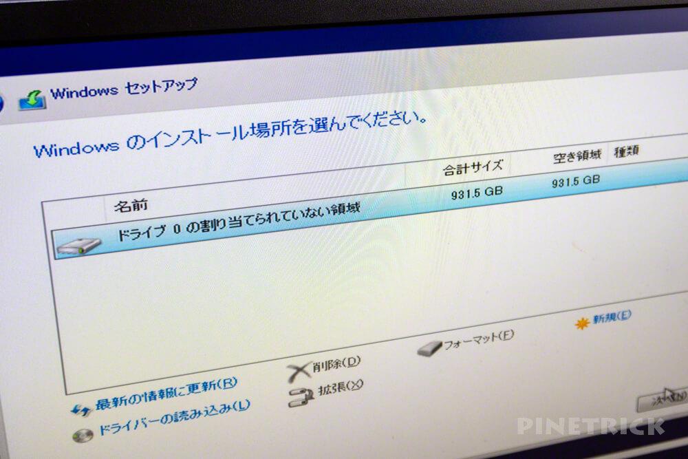Dell xps8700 ssd換装 wd 1tb usb インストールメディア boot f12 bios クリーンインストール ライセンス認証 win10 カスタム インストール場所