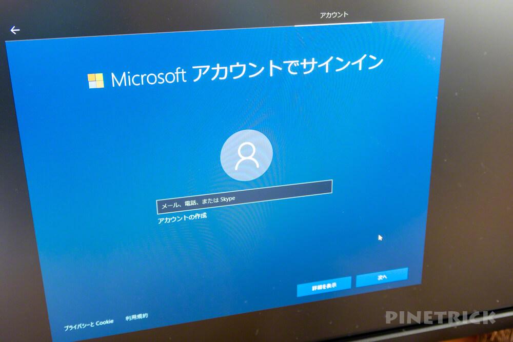dell xps8700 os win10 クリーンインストール パーティ四 回復 システム ssd換装 wd 1tb インストールメディア 再起動 microsoftアカウント