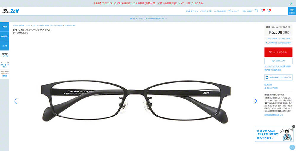 zoff ブルーライトカット メガネ ネット購入 眼精疲労 睡眠障害
