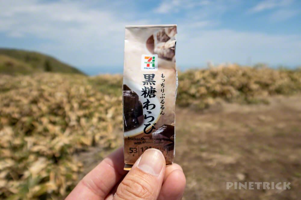 イチャンコッペ山 登山 北海道 お菓子 行動食 785 セブンイレブン 黒糖わらびもち うまい
