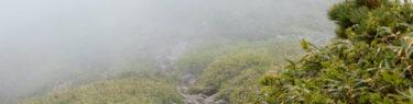 ニセコ野営場 ニセコアンヌプリ 山菜取り サイレン ラジオ 登山 北海道 ガス