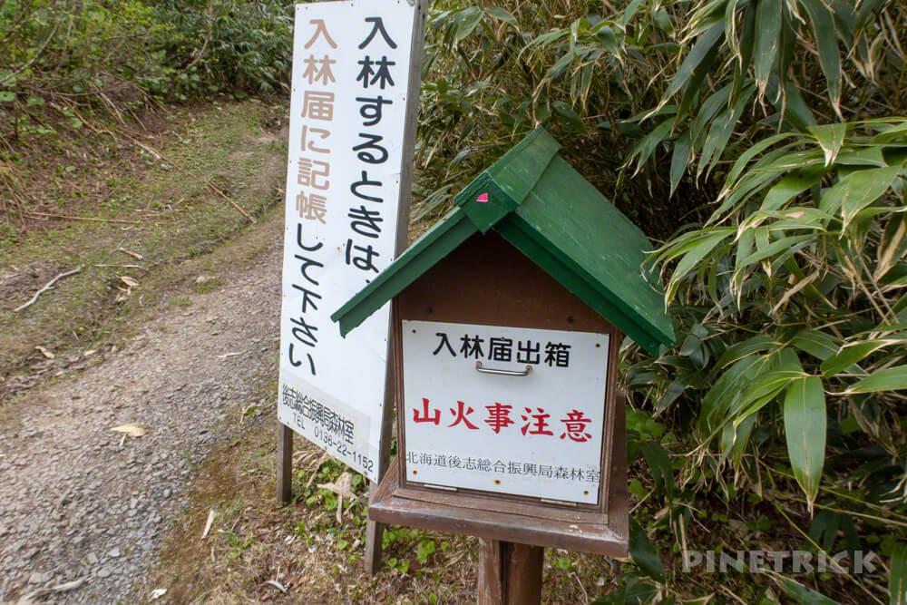登山口 ニセコアンヌプリ ニセコ野営場 北海道 登山