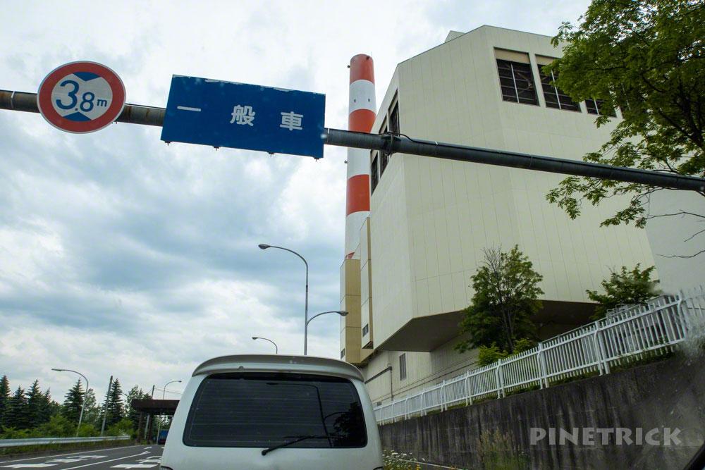 ブルーシート 大型ごみ 札幌 持ち込み 料金 トタン板 駒岡工場