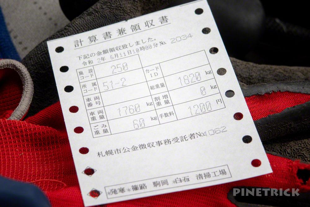 札幌市 大型ごみ 持ち込み 料金 駒岡清掃工場 トタン板 計算書券領収書 手数料