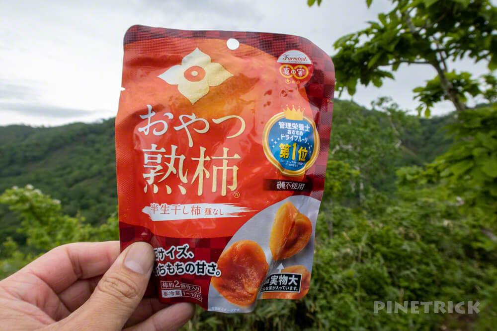 神居尻山 Bコース 登山 分岐 お菓子 行動食 ドライフルーツ 柿 北海道 道民の森
