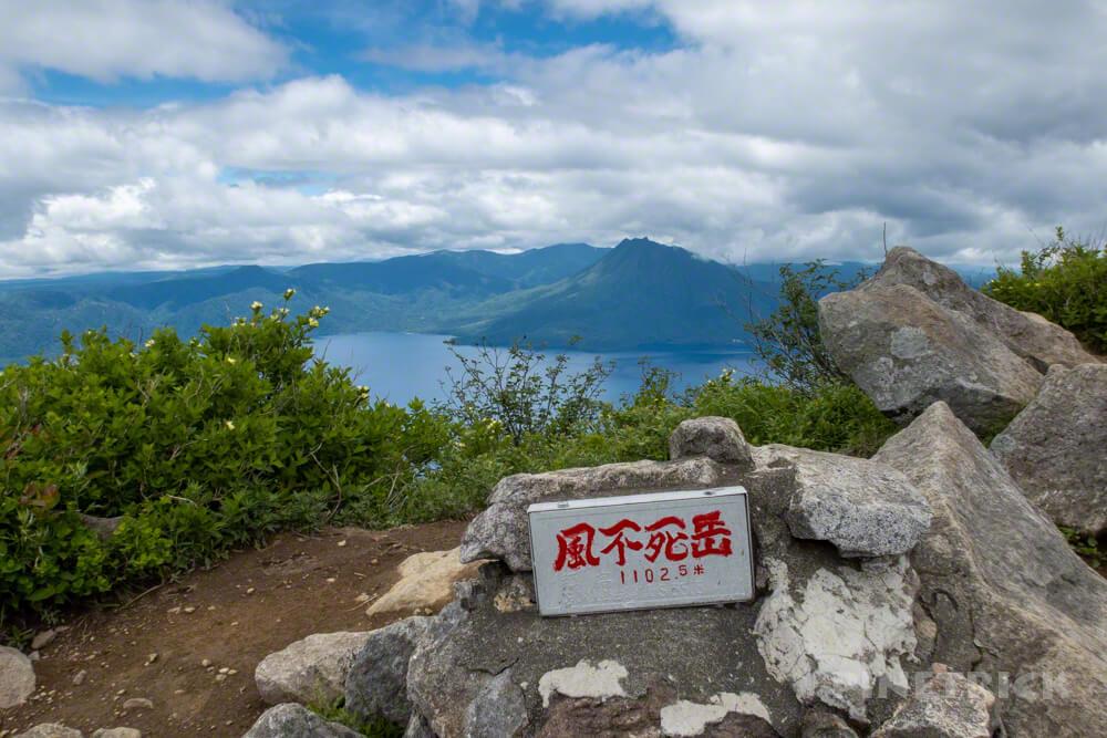 風不死岳 山頂 登山 恵庭岳 支笏湖
