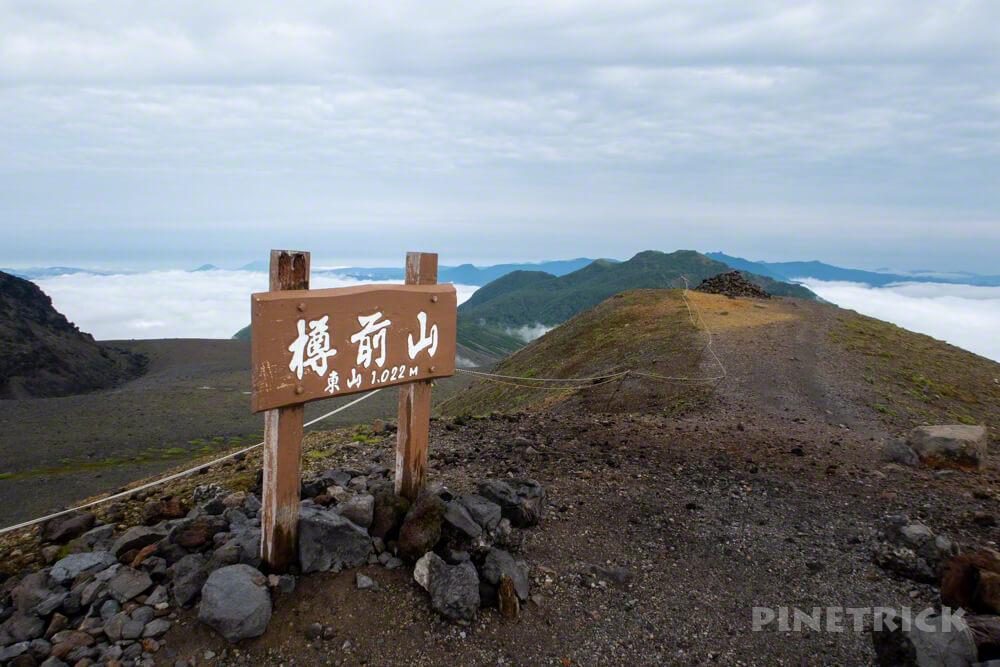 樽前山 北海道 東山山頂 風不死岳 雲海 登山