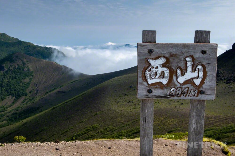 西山 932  雲海 樽前山 北海道 登山