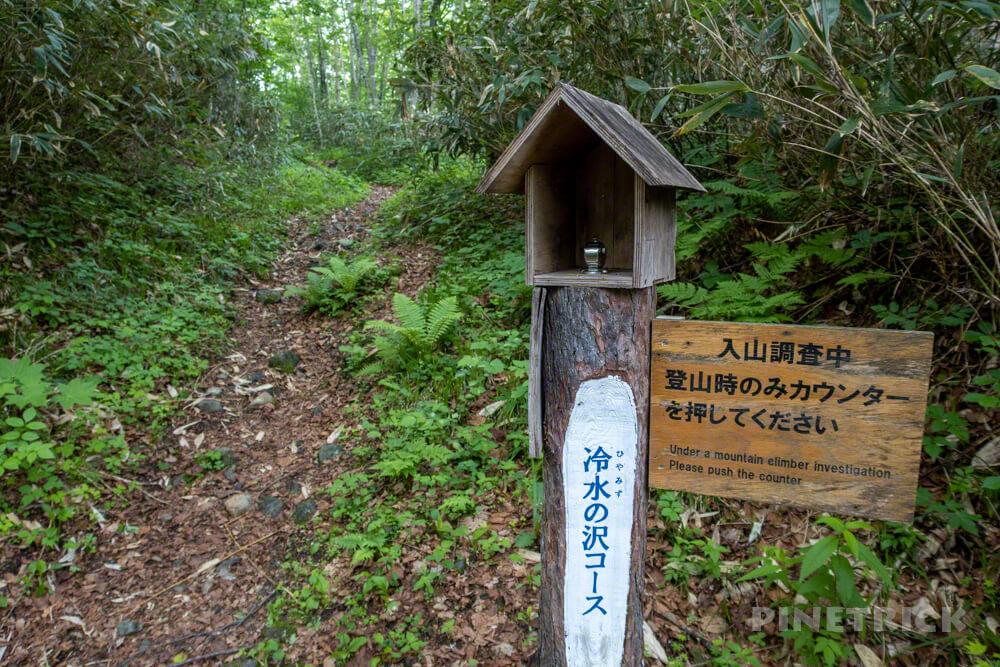 夕張岳 登山 北海道 冷水コース カウンター