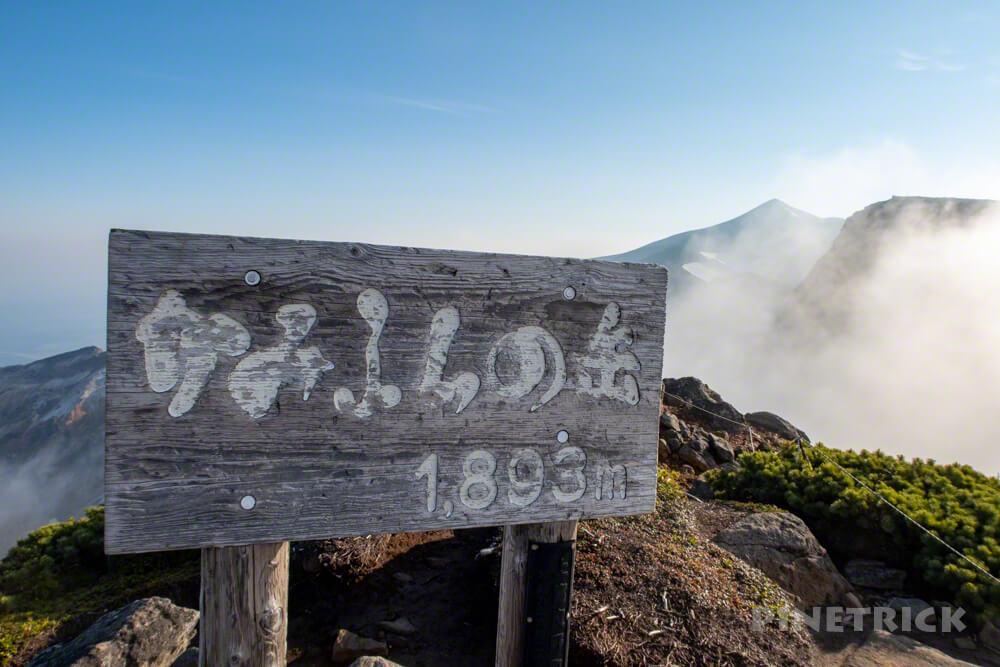 上富良野岳 山頂 十勝岳 ガス 登山 北海道