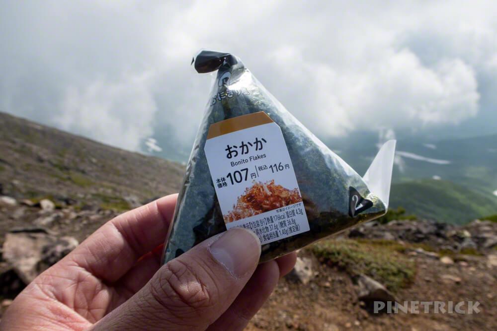 十勝岳連峰 登山 おにぎり 食事 シャリバテ