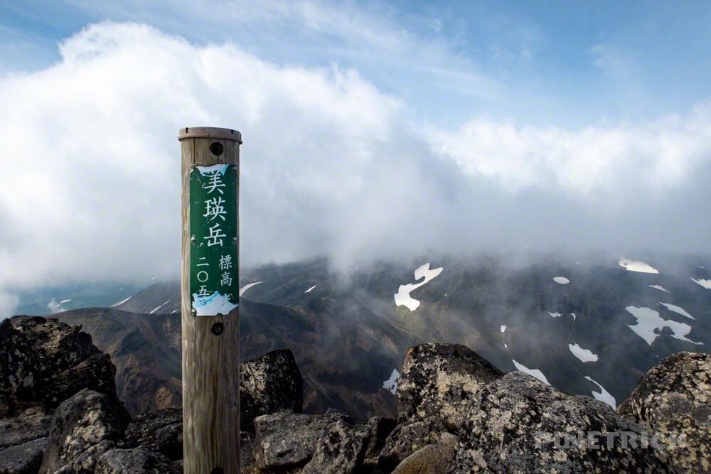 美瑛岳 山頂 十勝岳連峰 縦走 北海道 登山