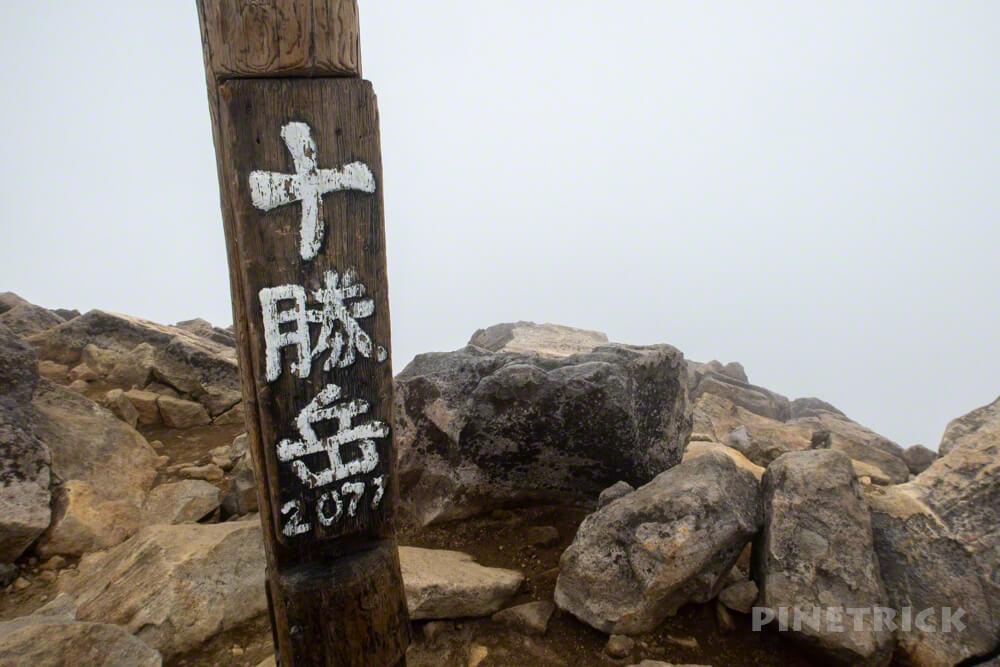 十勝岳 山頂 ガス 北海道 縦走