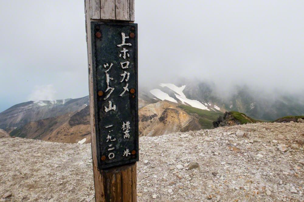十勝岳連峰 上ホロカメットク山 山頂 縦走 北海道