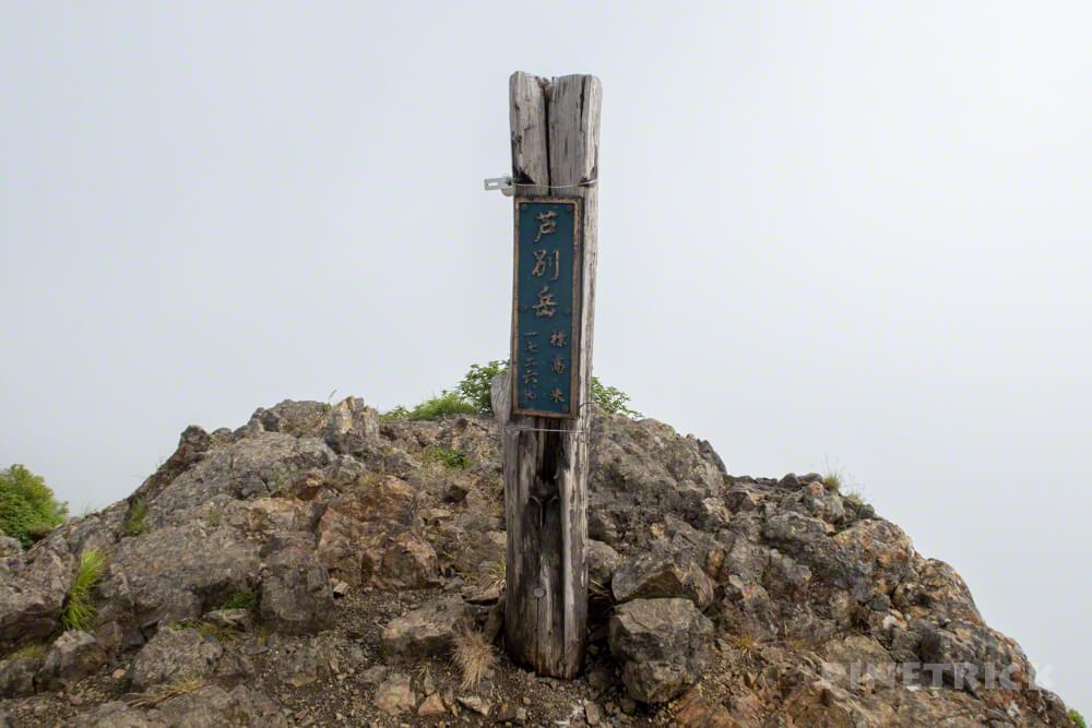 芦別岳 山頂 登山 北海道 新道コース
