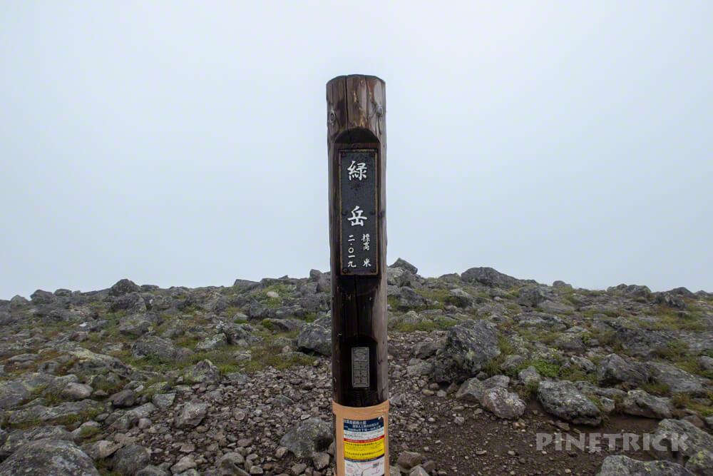 大雪山 緑岳 北海道 登山 2019m テント泊 縦走