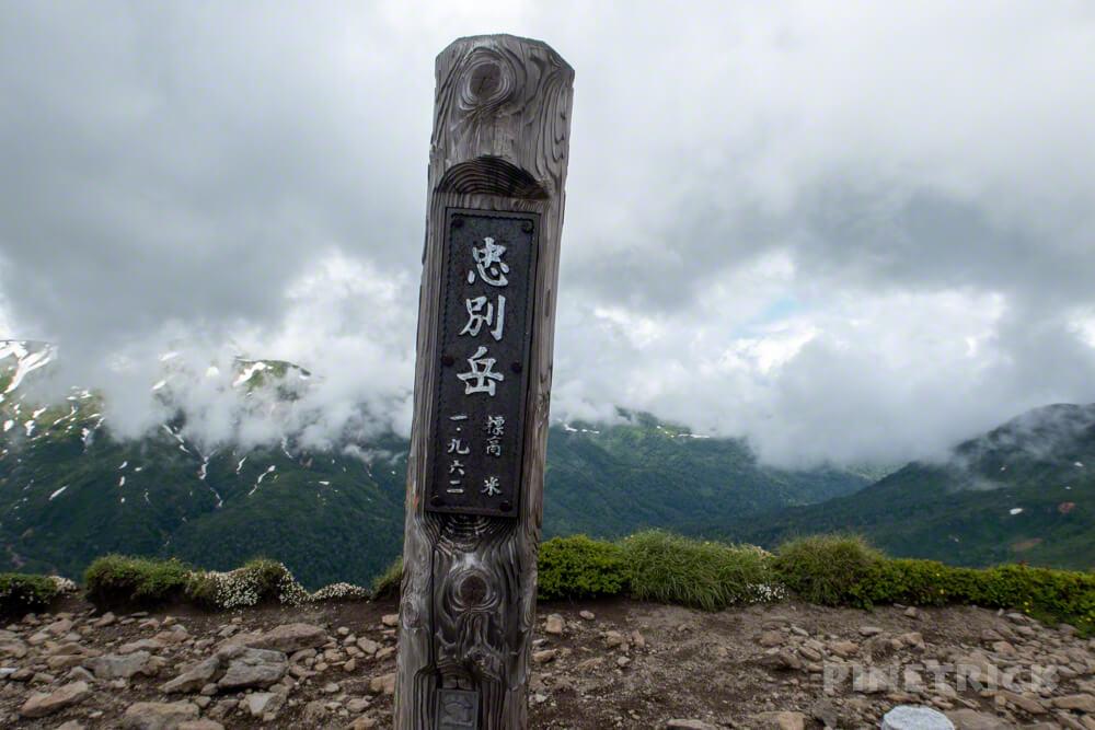 忠別岳 山頂 北海道