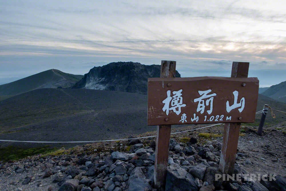 樽前山 東山山頂 サンセット登山 西山 溶岩ドーム 噴煙 北海道