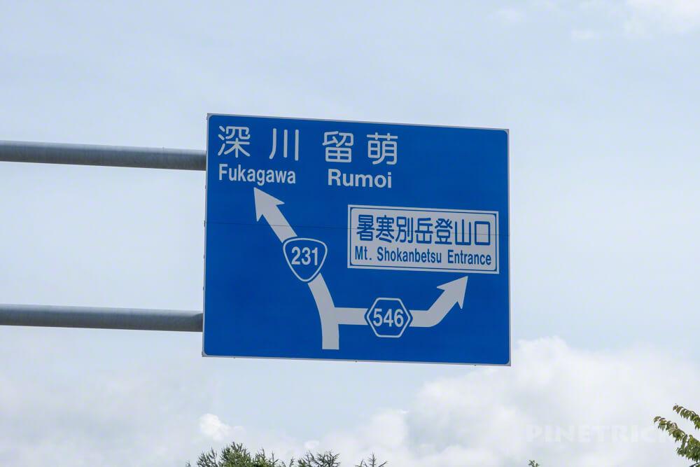 暑寒別岳 登山口 駐車場 増毛町 看板 暑寒荘 北海道