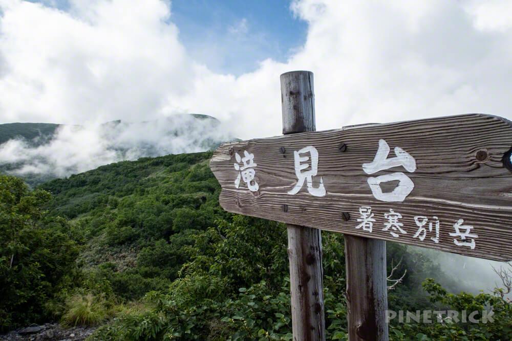 暑寒別岳 登山 暑寒ルート 北海道 滝見台