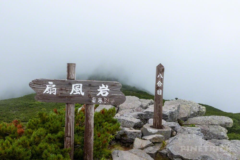 暑寒別岳 登山 暑寒ルート 北海道 扇風岩