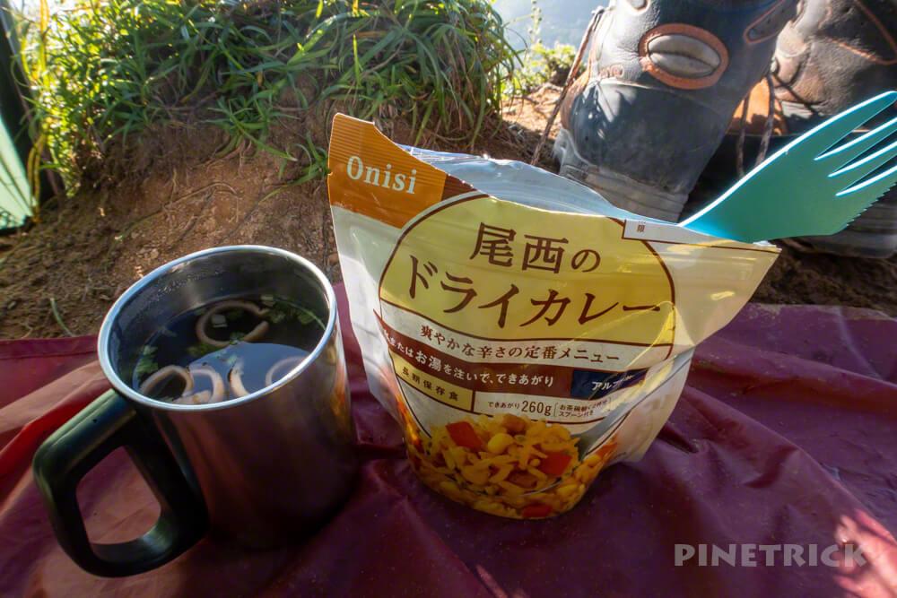 幌尻岳 テント泊 チロロ林道 テラノバ 北海道 百名山 尾西 ドライカレー アルファ米 味噌汁