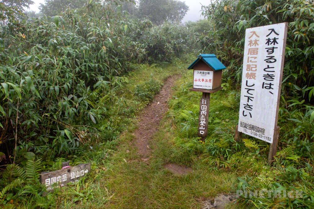 目国内岳 登山口 駐車場 ニセコ 北海道