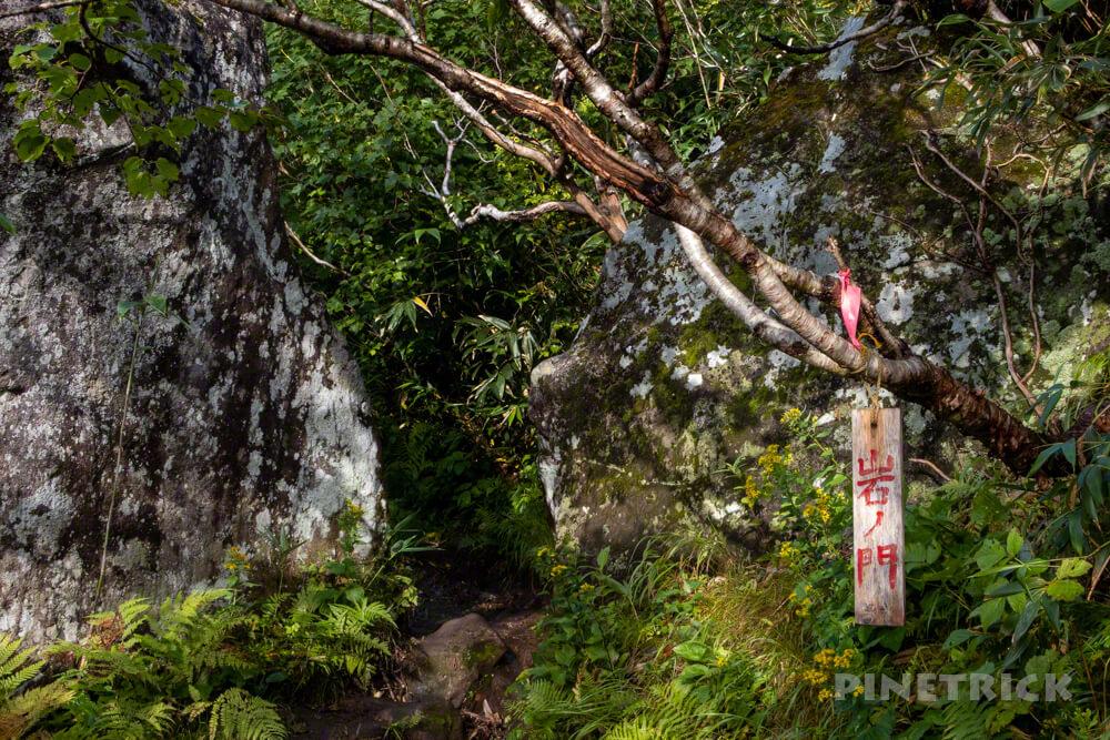 目国内岳 岩の門 登山 北海道