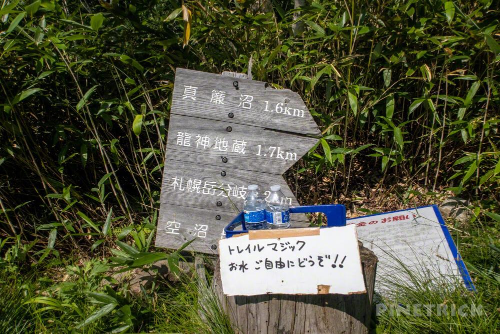 空沼岳 登山 北海道 万計沼 看板 トレイルマジック 水