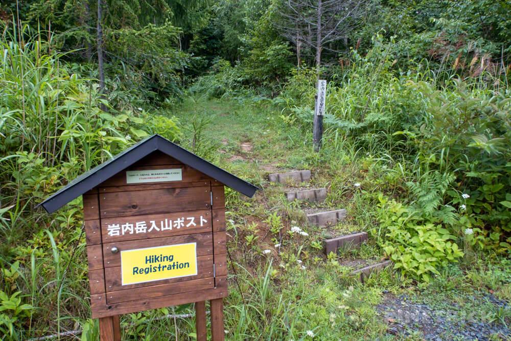岩内岳 登山口 駐車場 いわないリゾートパーク 北海道 入山ポスト