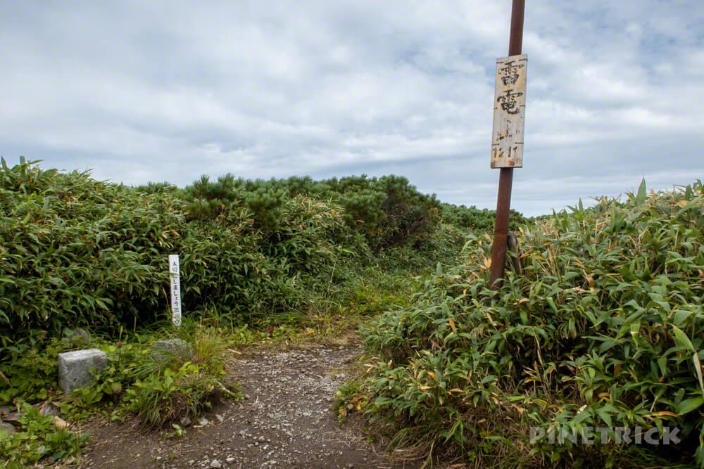 雷電山 山頂 登山 ニセコ連山 いわないリゾートパーク