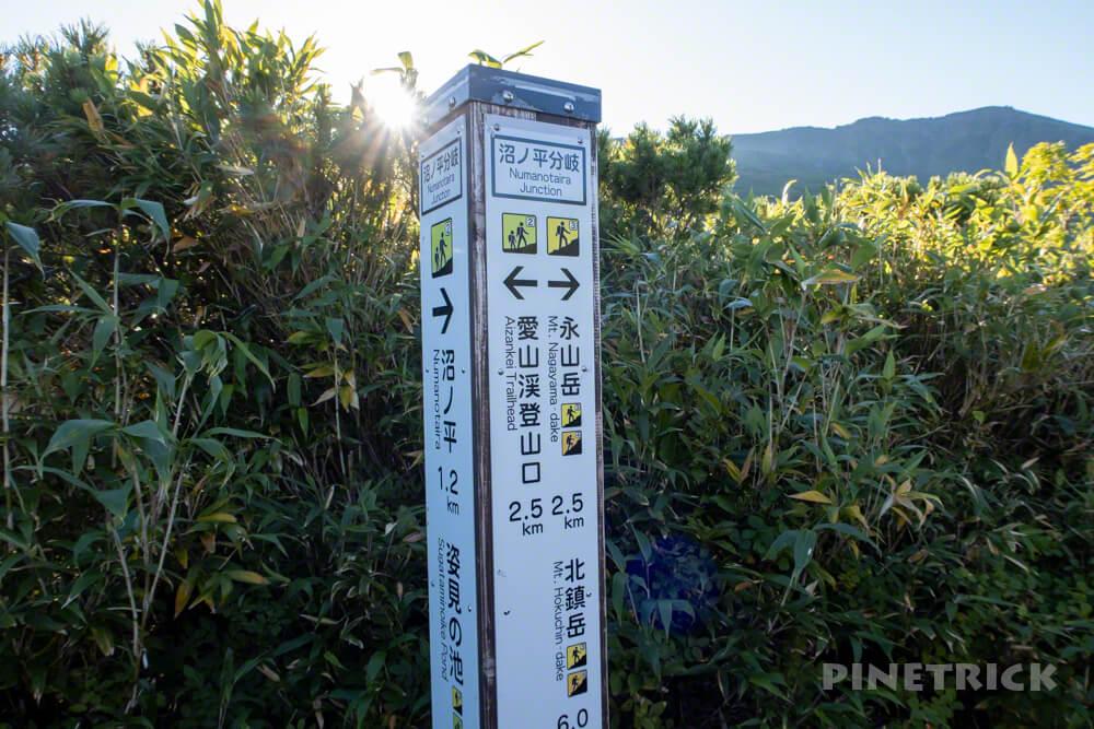 愛別岳 愛山渓温泉 沼の平分岐 登山口 北海道