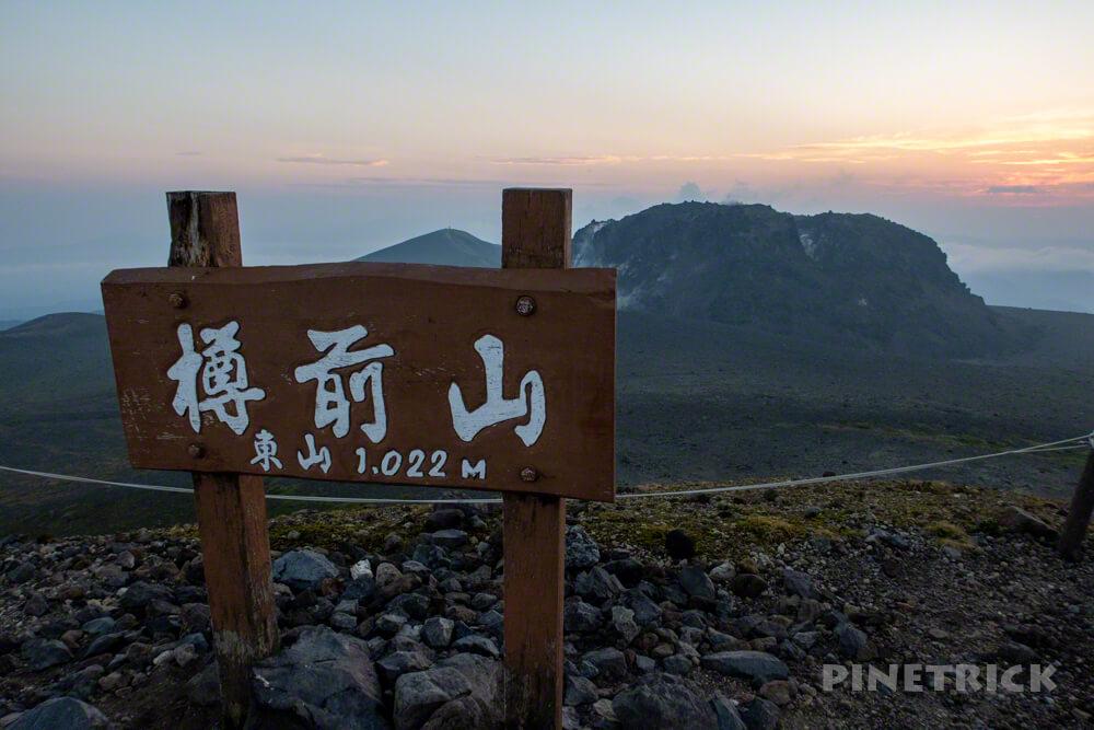 樽前山 北海道 登山 溶岩ドーム 西山 サンセット登山 夕日 東山山頂