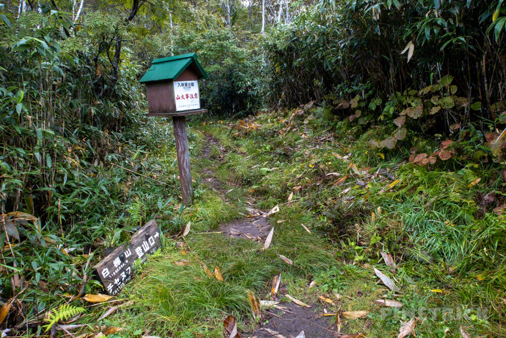 ニセコ シャクナゲ岳 登山口 駐車場 北海道