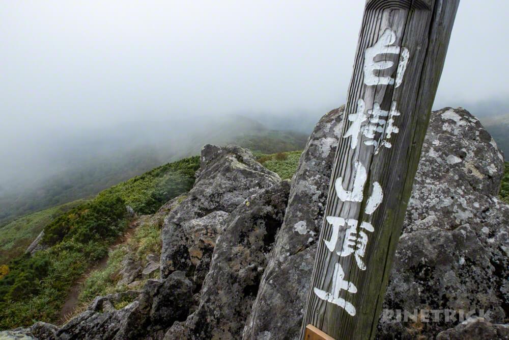 ニセコ 白樺山 登山 北海道 山頂