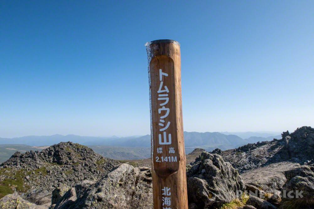 トムラウシ山 大雪山 登山 短縮コース 北海道 紅葉 山頂