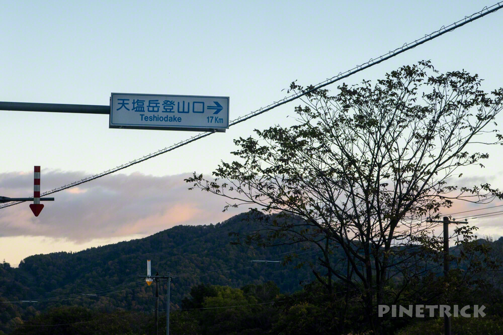 天塩岳 登山口 駐車場 天気 北海道