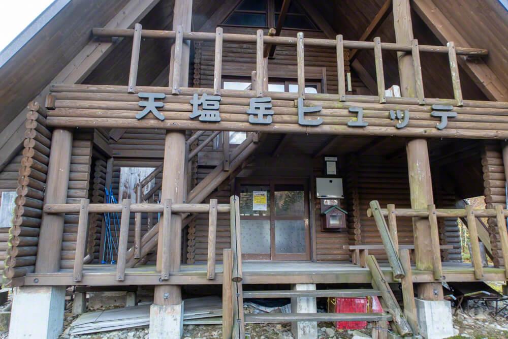 天塩岳 登山口 ヒュッテ 駐車場 入林届 登山 旧道コース