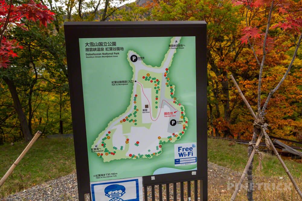 層雲峡温泉 紅葉谷散策路 北海道 観光スポット おすすめ