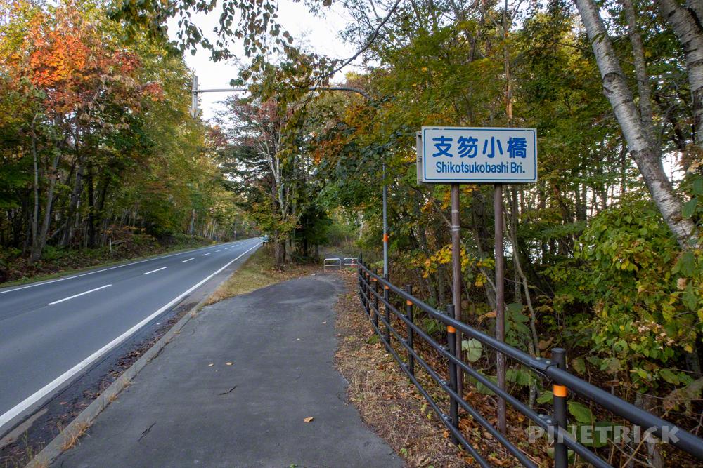 苔の回廊 楓沢 モラップ駐車場 行き方 支笏小橋