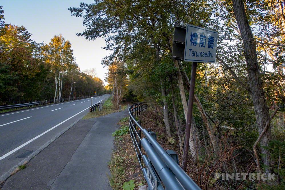 苔の回廊 楓沢 モラップ駐車場 行き方 樽前橋