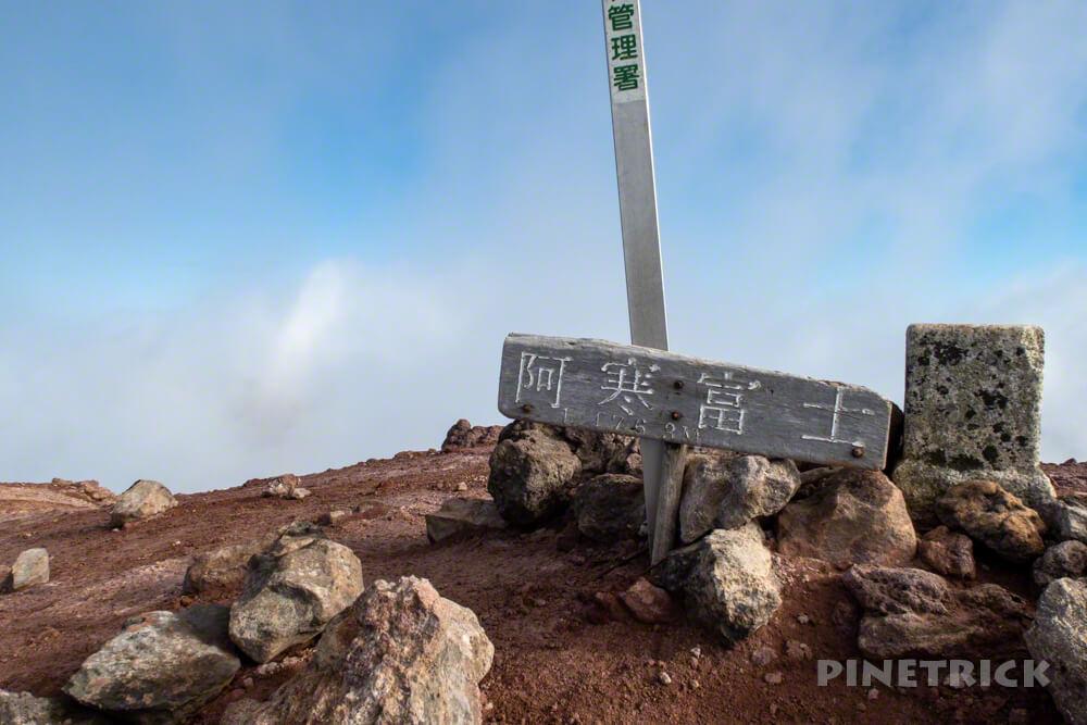 阿寒富士 オンネトー野営場 北海道 山頂 登山